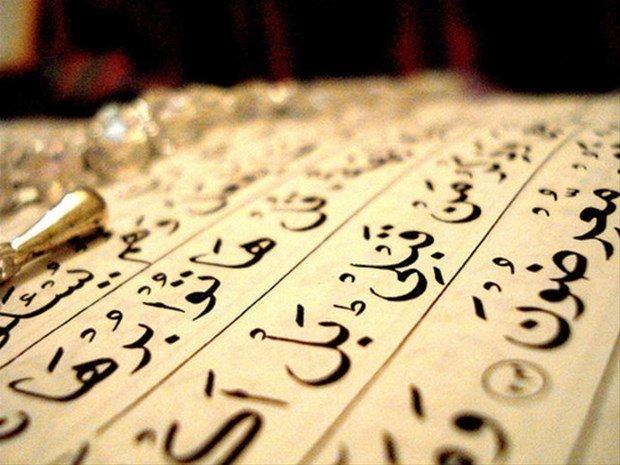 Kuran-ı Kerim'e göre en hayırlı işler