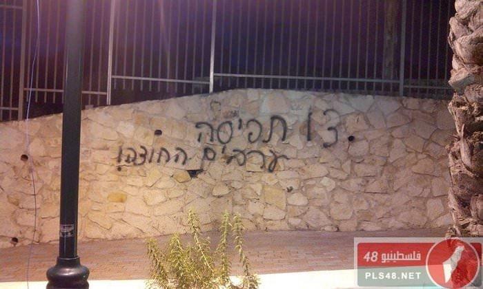 Yahudiler camiye saldırdı